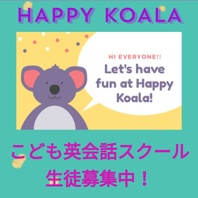はじめまして!横浜市泉区のこども英会話教室ハッピーコアラの記事に添付されている画像