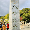 2018.11.5〜8  『神社おそうじ隊、対馬見参!』その5の画像