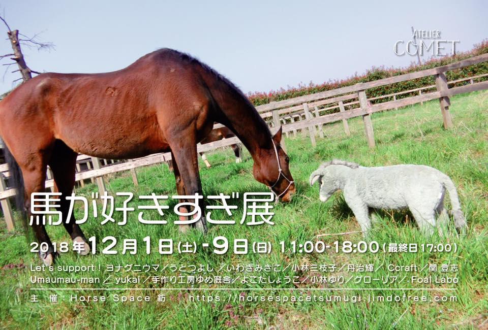 <イベント>今週末より「馬が好きすぎ展」出品!