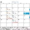2018/12月のカレンダーの画像