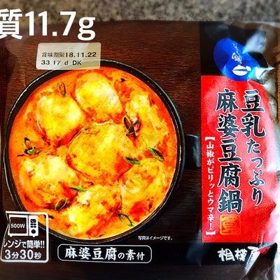 最近、お豆腐にハマってます♡の記事に添付されている画像