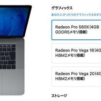 「RadeonProVega20」搭載「MacBookPro1」のベンチマークスの記事に添付されている画像