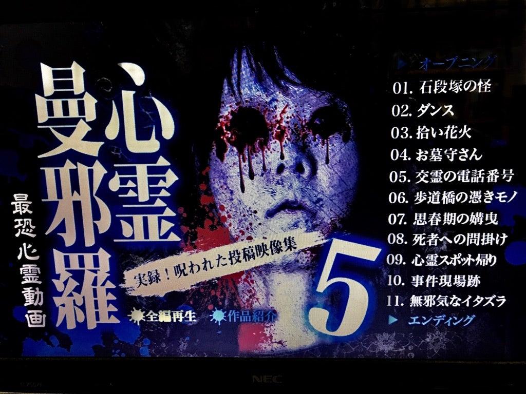 心霊曼邪羅 5 | DVD中毒患者の感...