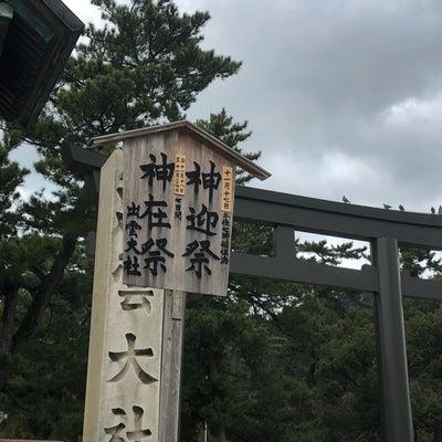 平成最後の神在祭の記事に添付されている画像