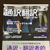 通訳翻訳ジャーナル 2019 winter が届いたの画像