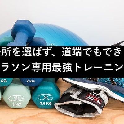 場所を選ばず道端でもできる、マラソンタイムを10分は伸ばせる最強トレーニングの記事に添付されている画像
