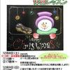 [追加募集]クリスマスのチョークアートボード体験レッスンお申込み受付中の画像
