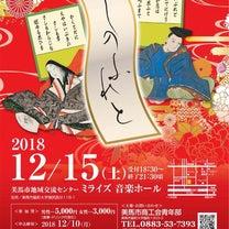 【12/15(土)】ミライズからはじまるミステリーツアー!ゆりりは司会を担当いたの記事に添付されている画像