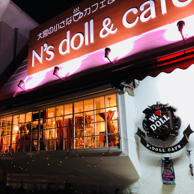 11月 N's doll&Cafeの記事に添付されている画像
