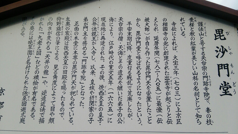 20181115 紅葉の山科♪2(毘沙門...