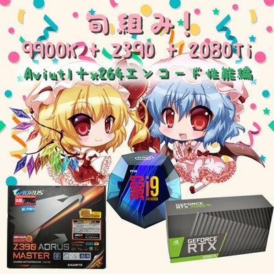 旬組み! 9900K Z390 2080Ti でAviutl+x264エンコードの記事に添付されている画像