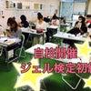 ジェル検定初級|フェリス|ネイルスクール東京の画像