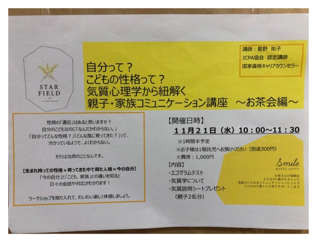 親子コミュニケーション講座〜お茶会編〜でした!