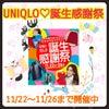 UNIQLO♡誕生感謝祭はじまったよの画像