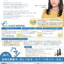 顔筋コーディネイト体験会@レポの記事に添付されている画像