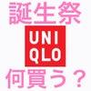 【UNIQLO誕生祭】セールで買うもの・買わないものの画像