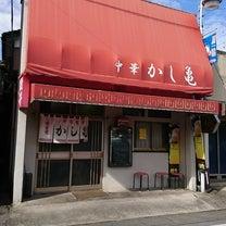 かし亀  /  チャーシュー多い麺(味噌)  /  加須市の記事に添付されている画像