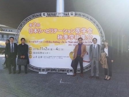 4 学術 医学 第 秋季 会 リハビリテーション 集会 回 日本