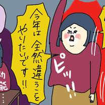 いい夫婦の日に男の女の本音がぶつかり合う!紅白ブロガー合戦supported bの記事に添付されている画像