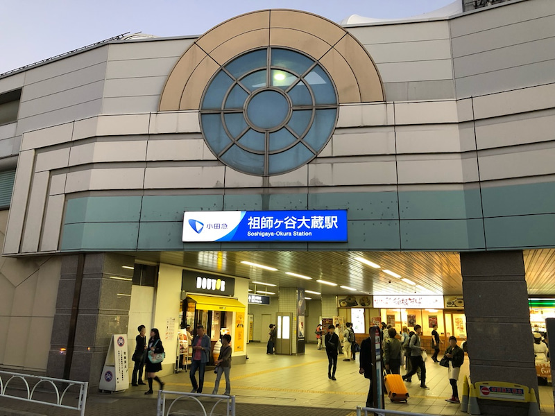 谷 大蔵 駅 祖師 ヶ