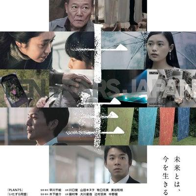 映画「十年Ten years japan」(是枝裕和監督総監修)の記事に添付されている画像