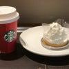スタバのホワイトケーキにはまる☆の画像