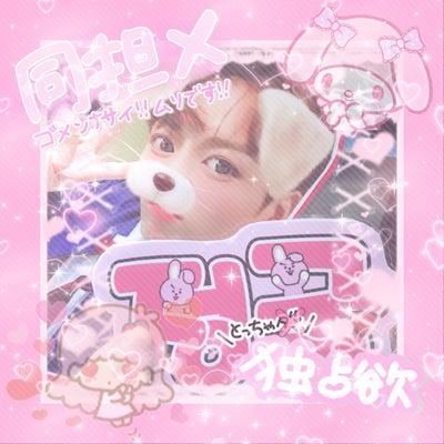 ୨୧⑅* 明日は梅田行って鶴橋でヲタ活 ୨୧⑅*の記事に添付されている画像