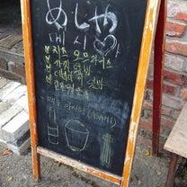 ハートシグナル(하트시그널)のお店に行ってみた~梨泰院②~の記事に添付されている画像