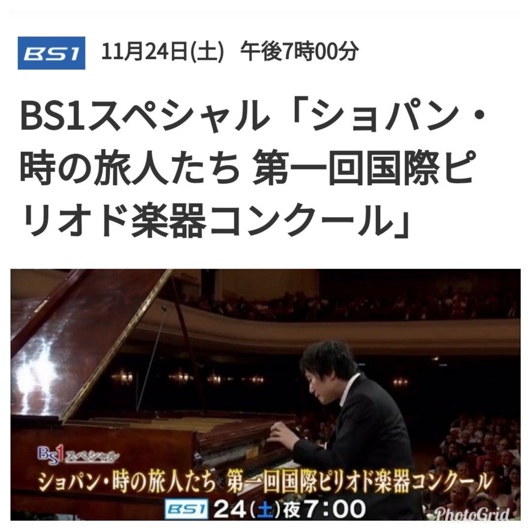 セイちゃんのライブ&コンサート♪ブログ第1回ショパン国際ピリオド楽器コンクールのテレビ放送が有りますよ。