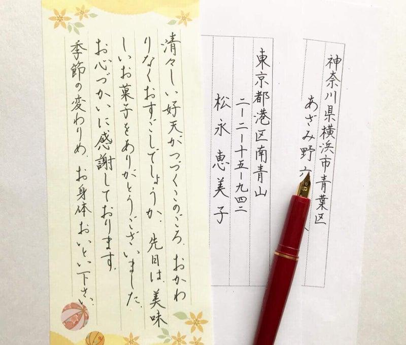 ペン字,美文字レッスン,ペン字教室,大人のペン字,美文字になりたい,お歳暮,お礼状,子年,令和初,感謝,ありがとう,手紙,手紙の書き方,手紙のマナー,年末,師走,一筆箋