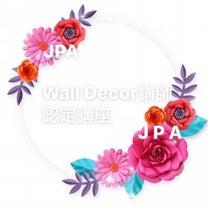 日本初♡お部屋の壁をペーパーフラワーで装飾する方法を教える講師講座の記事に添付されている画像