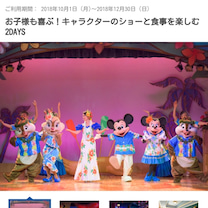 2018ディズニークリスマス 旅行手配編の記事に添付されている画像