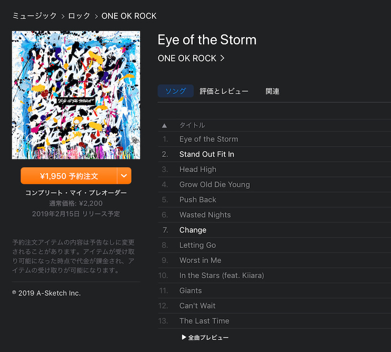 ONE OK ROCK 「Change (Japanese ver.)」 | 音楽 | 無料動画GYAO!