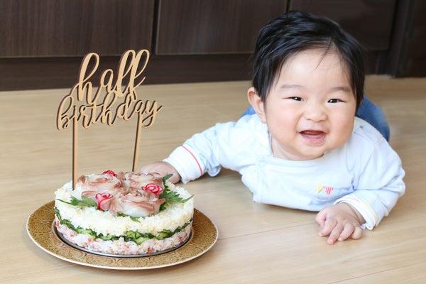 息子のハーフバースデー ケーキは 柴田真希オフィシャルブログ 食卓を笑みでいっぱいに Powered By Ameba