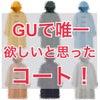 【GU限定価格】唯一、欲しいなと思ったコートの画像