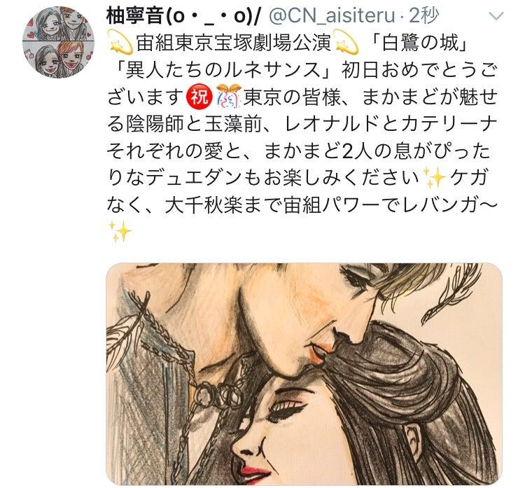 ルネサンス ブログ 宝塚