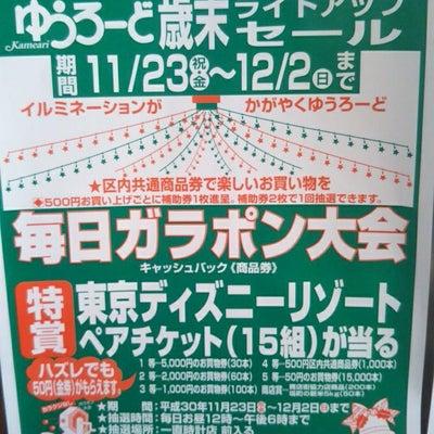 亀有南口ゆうろーど商店街ガラポン始まりの記事に添付されている画像