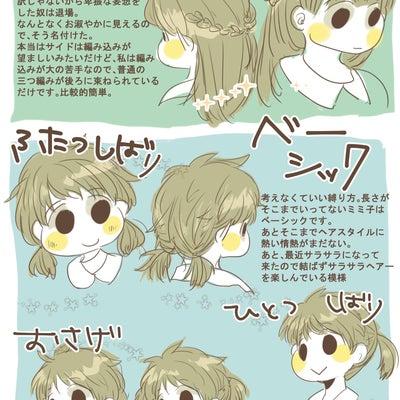 髪型は大変の記事に添付されている画像