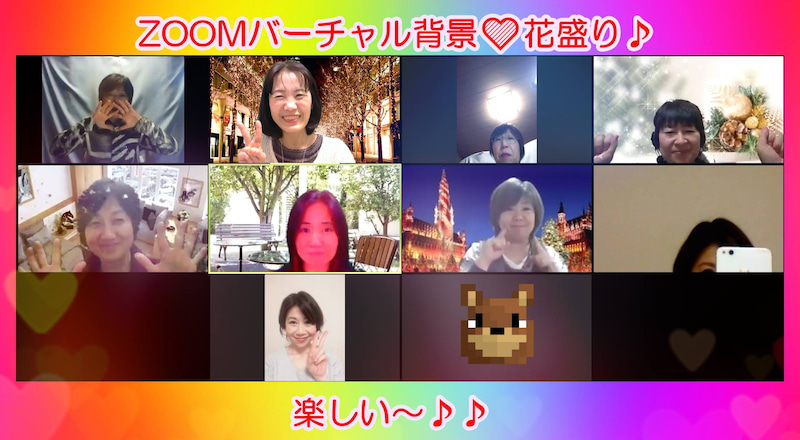 背景 Zoom pc バーチャル