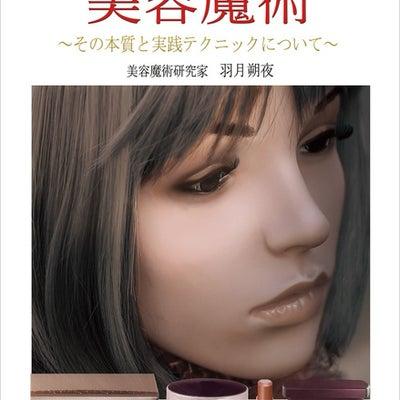 【美容魔術】~その本質と実践テクニックについて【美容魔術の基本】の記事に添付されている画像