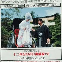 掛川・磐田・袋井で神社婚の記事に添付されている画像
