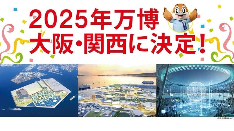 大阪万博2025 開催決定   東淀川維新!