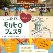 松戸モリヒロフェスタ初日終了!の記事に添付されている画像