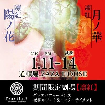 Trastic.F 期間限定劇場【凛紅】の記事に添付されている画像