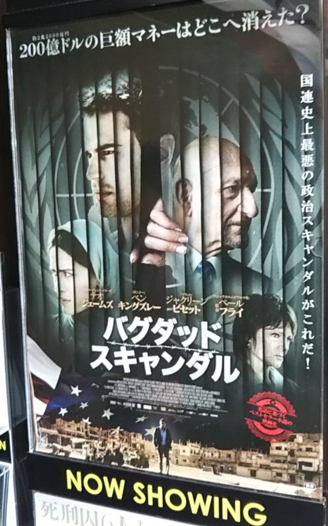 映画]バグダッド・スキャンダル...