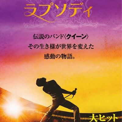【鳥肌映画】ボヘミアン・ラプソディー【フレディ命日】の記事に添付されている画像
