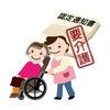 介護認定を受けるか悩んでいる方への画像