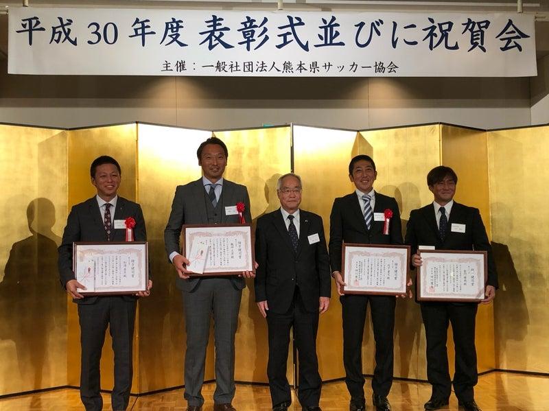 熊本県サッカー協会祝賀会 | サ...