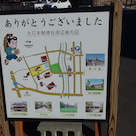 納車の旅 山梨&静岡!!の記事より