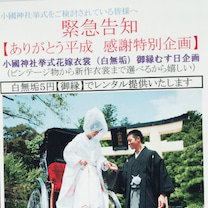 小國神社で結婚式の記事に添付されている画像
